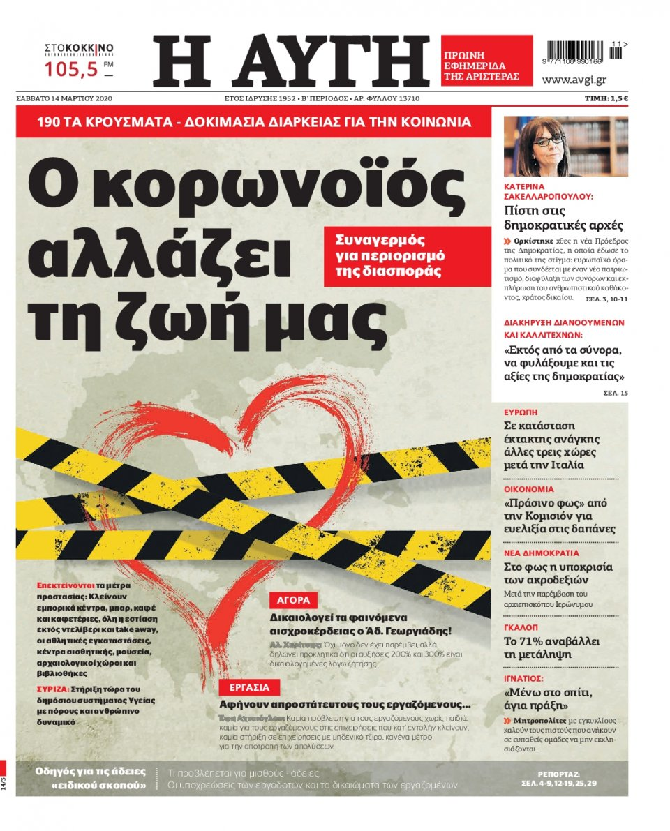 Πρωτοσέλιδο Εφημερίδας - Αυγή - 2020-03-14