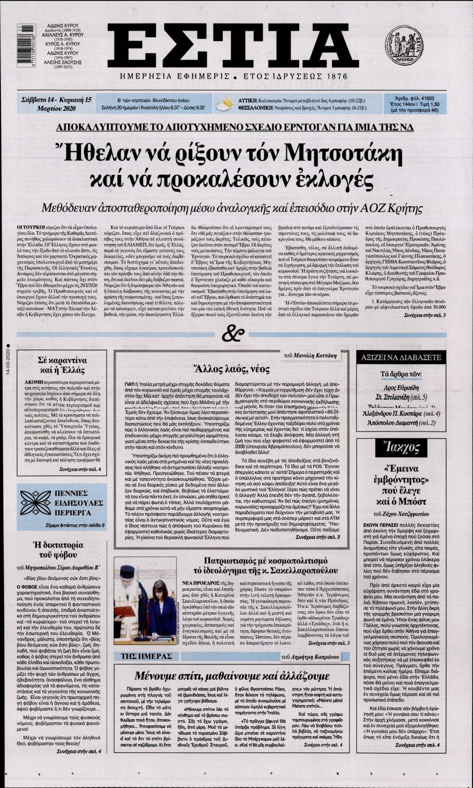Πρωτοσέλιδο Εφημερίδας - Εστία - 2020-03-14