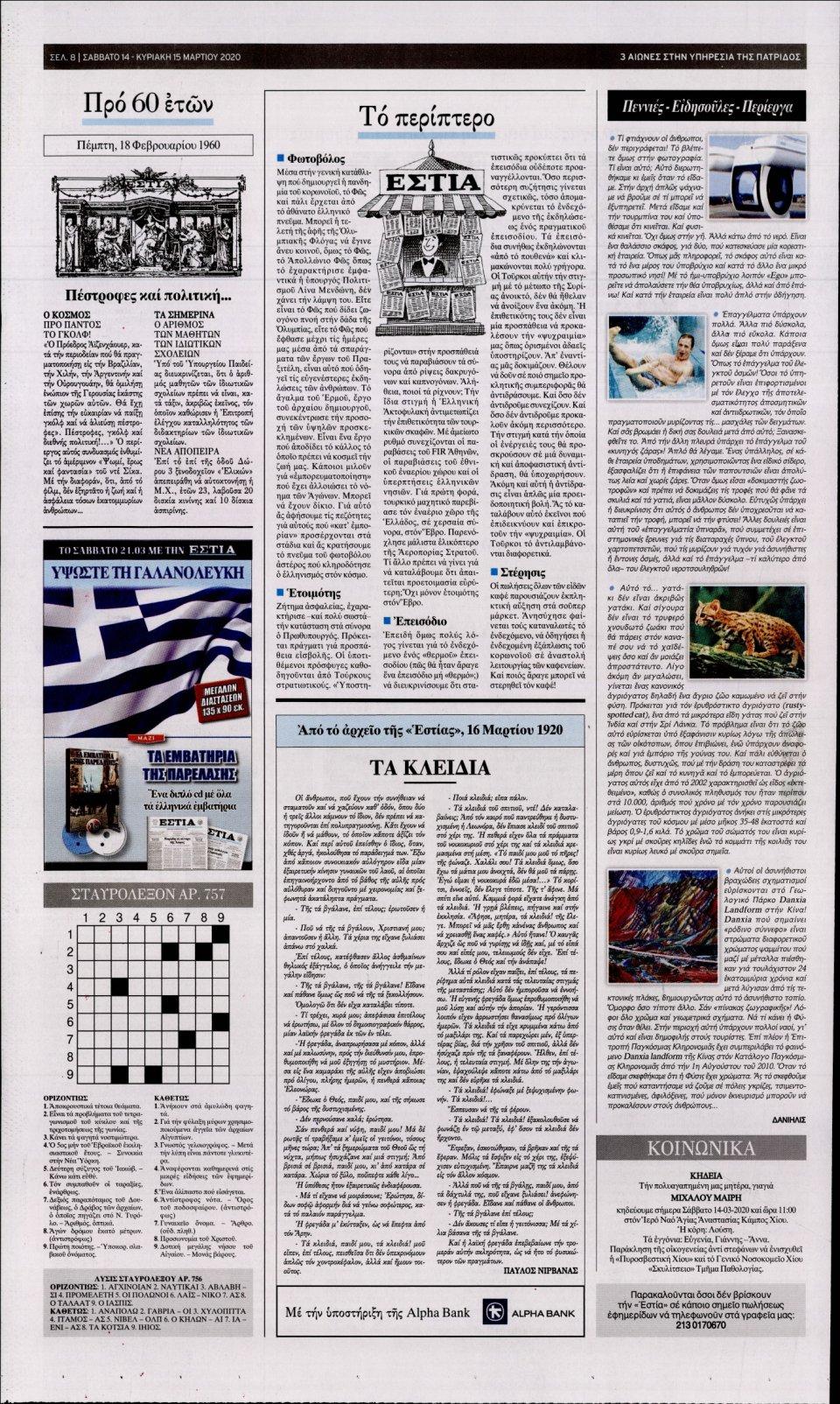 Οπισθόφυλλο Εφημερίδας - Εστία - 2020-03-14