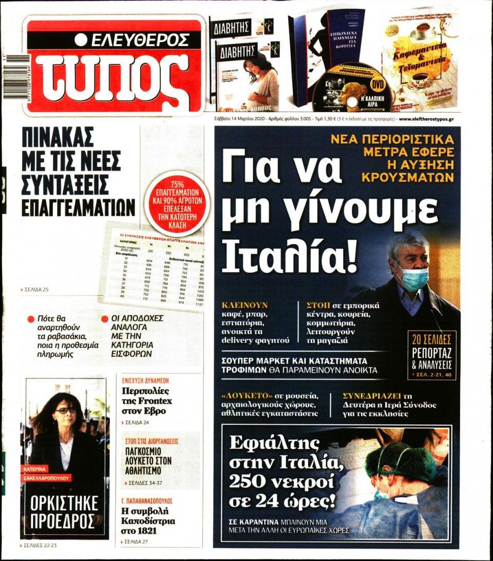 Πρωτοσέλιδο Εφημερίδας - Ελεύθερος Τύπος - 2020-03-14