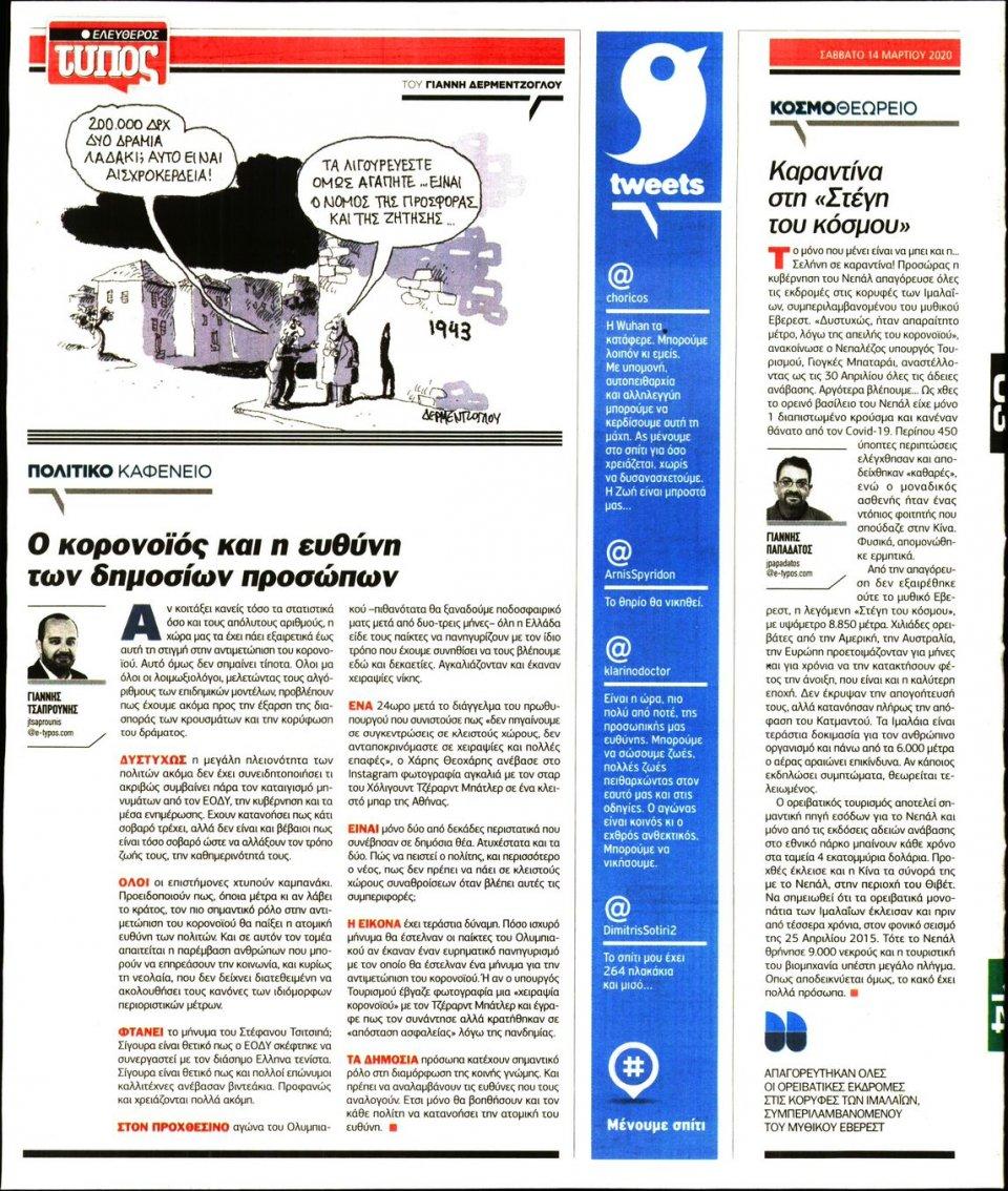Οπισθόφυλλο Εφημερίδας - Ελεύθερος Τύπος - 2020-03-14