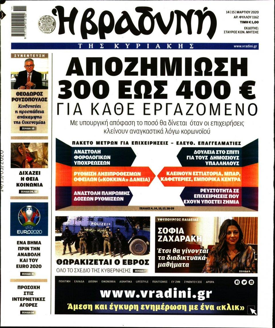 Πρωτοσέλιδο Εφημερίδας - ΒΡΑΔΥΝΗ ΤΗΣ ΚΥΡΙΑΚΗΣ - 2020-03-14