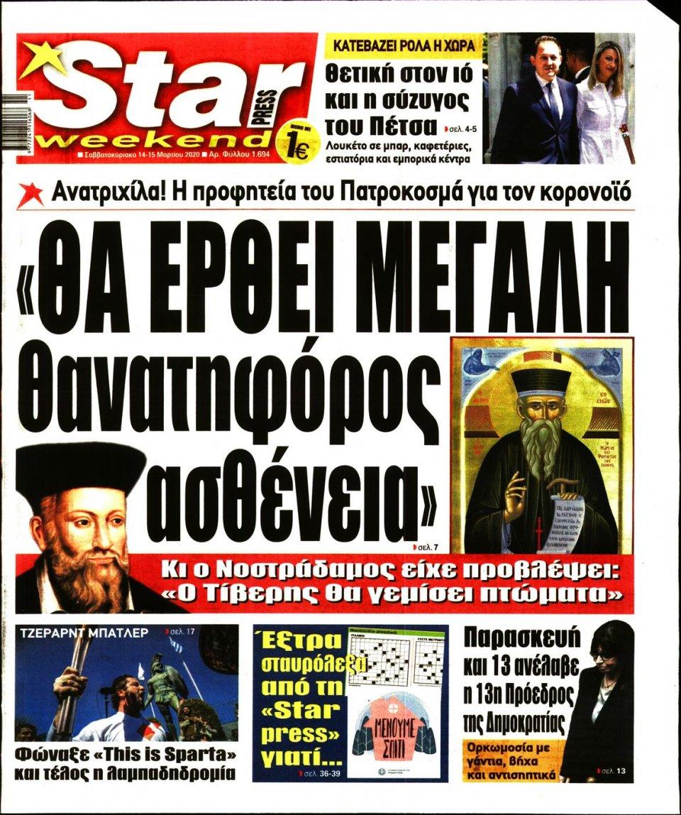 Πρωτοσέλιδο Εφημερίδας - STAR PRESS - 2020-03-14