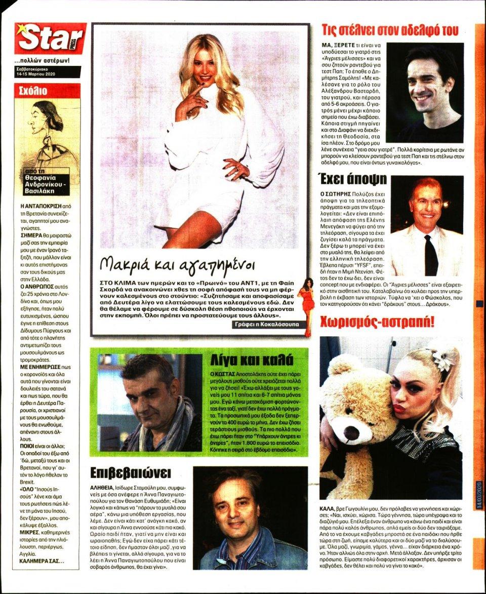 Οπισθόφυλλο Εφημερίδας - STAR PRESS - 2020-03-14