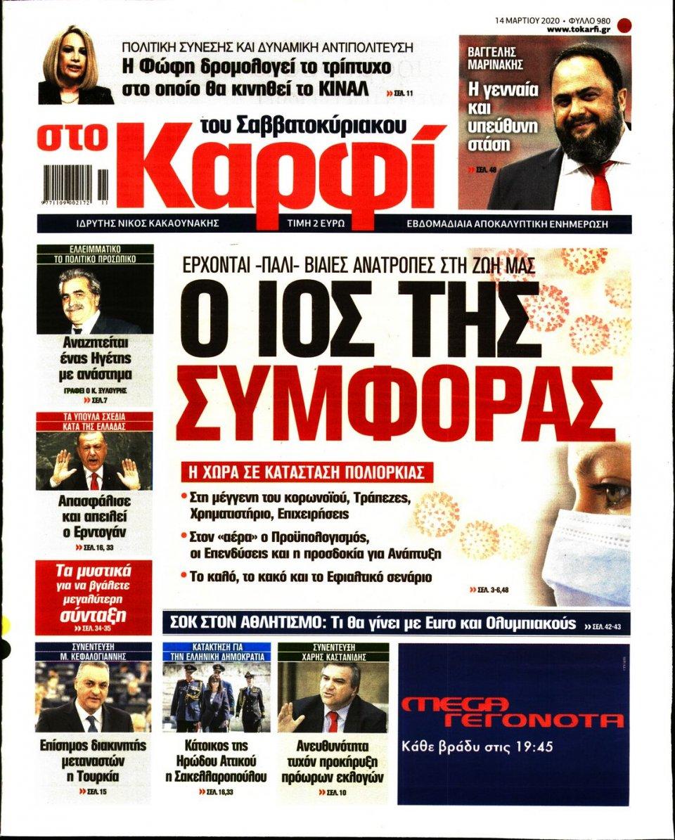 Πρωτοσέλιδο Εφημερίδας - ΚΑΡΦΙ - 2020-03-14