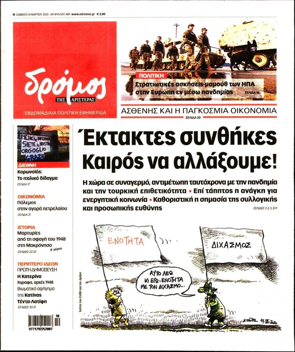 Πρωτοσέλιδο Εφημερίδας - ΔΡΟΜΟΣ ΤΗΣ ΑΡΙΣΤΕΡΑΣ - 2020-03-14