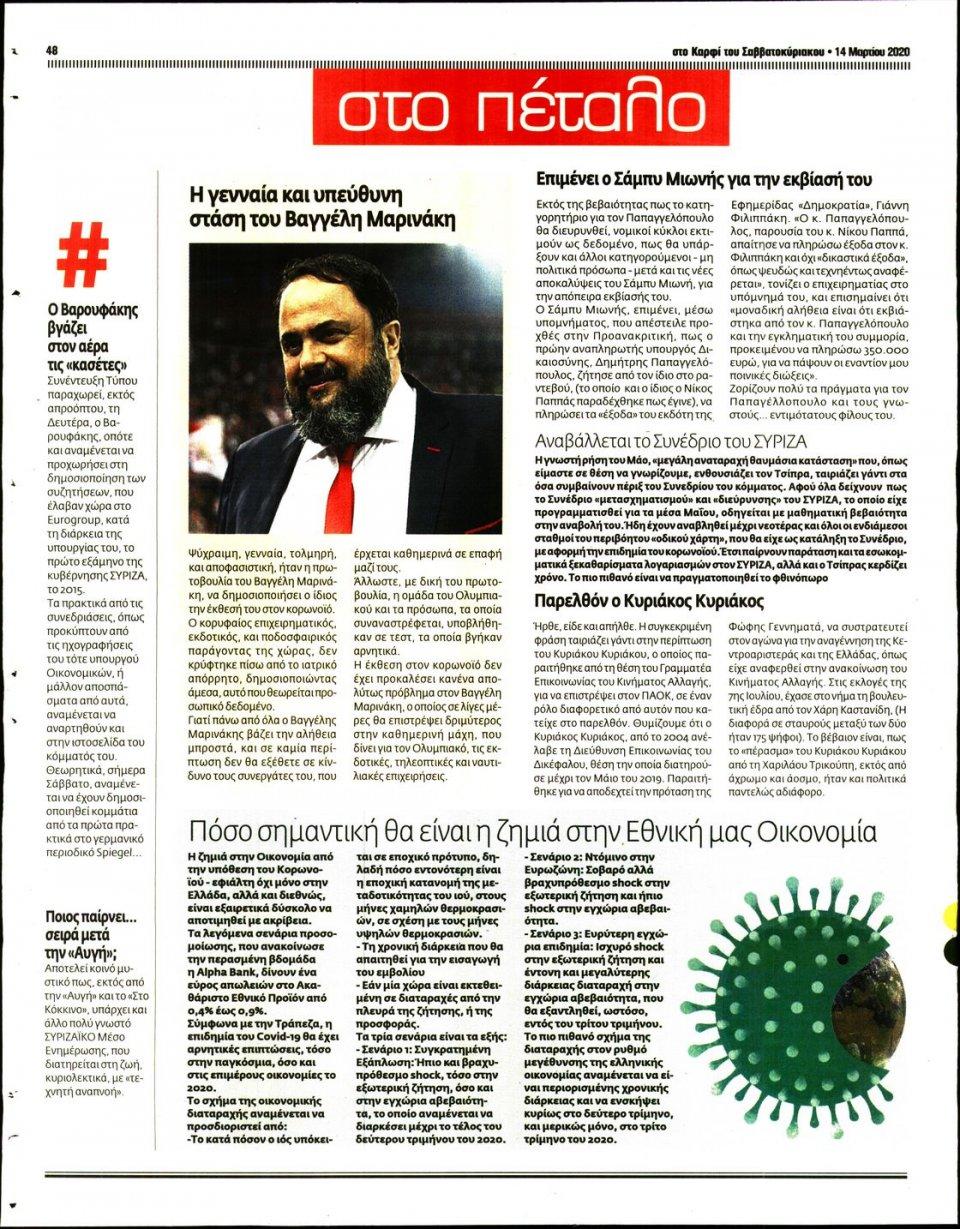 Οπισθόφυλλο Εφημερίδας - ΚΑΡΦΙ - 2020-03-14