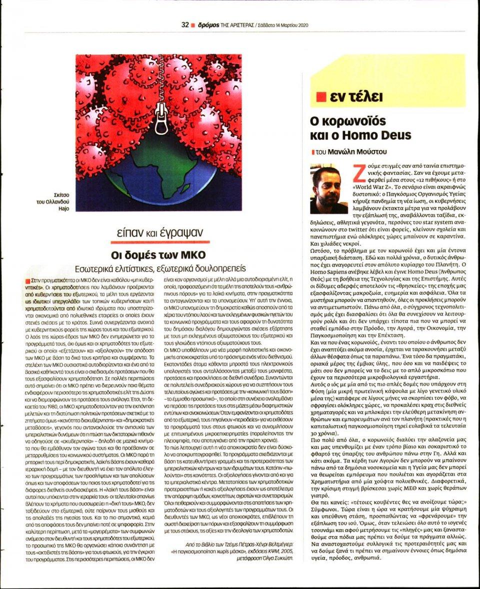 Οπισθόφυλλο Εφημερίδας - ΔΡΟΜΟΣ ΤΗΣ ΑΡΙΣΤΕΡΑΣ - 2020-03-14