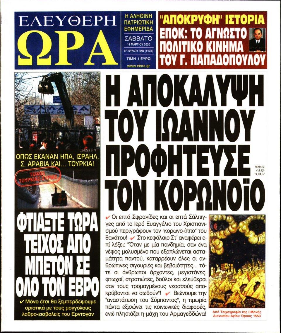 Πρωτοσέλιδο Εφημερίδας - Ελεύθερη Ώρα - 2020-03-14