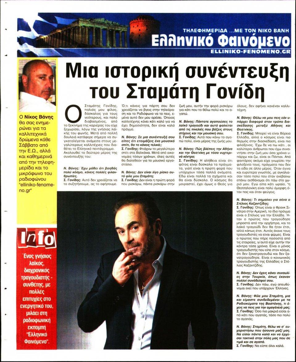 Οπισθόφυλλο Εφημερίδας - Ελεύθερη Ώρα - 2020-03-14