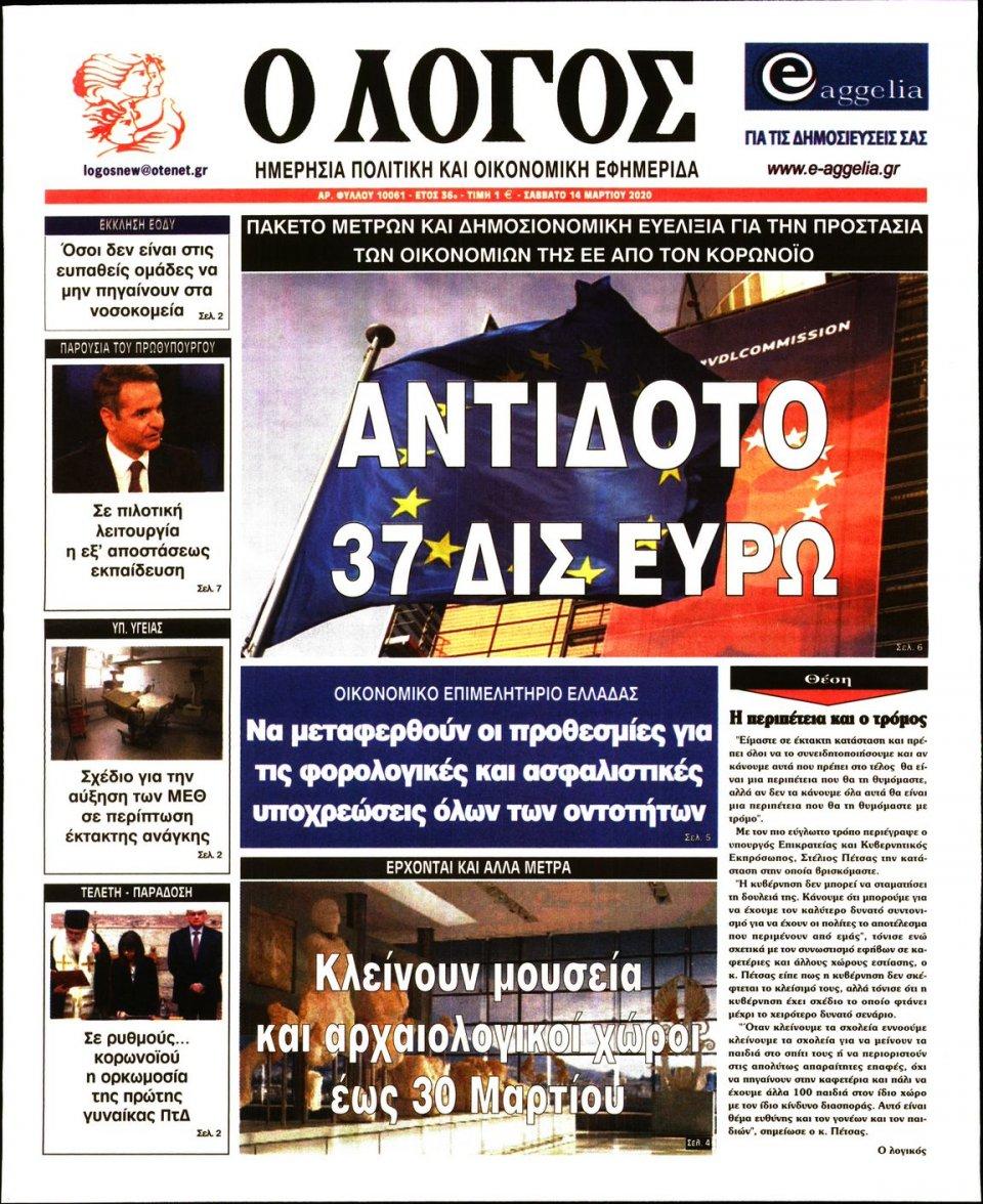 Πρωτοσέλιδο Εφημερίδας - Λόγος - 2020-03-14