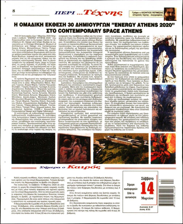 Οπισθόφυλλο Εφημερίδας - Λόγος - 2020-03-14