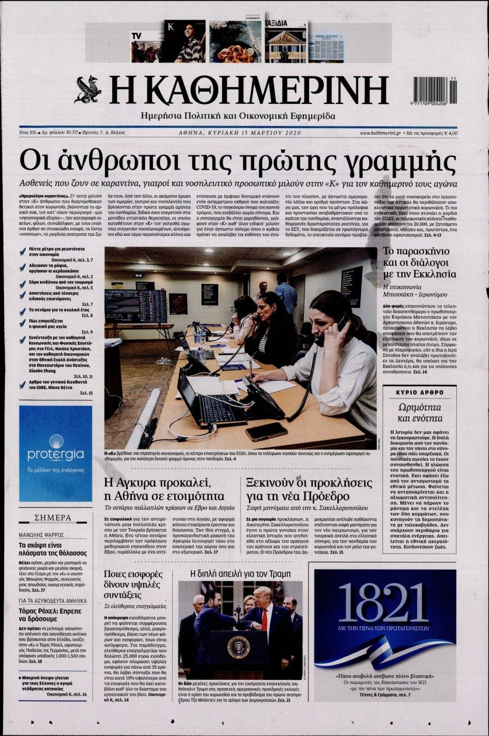 Πρωτοσέλιδο Εφημερίδας - Καθημερινή - 2020-03-15