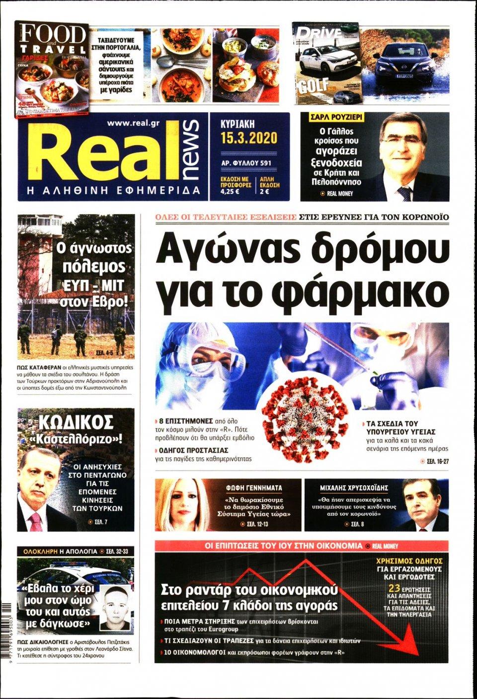 Πρωτοσέλιδο Εφημερίδας - Real News - 2020-03-15