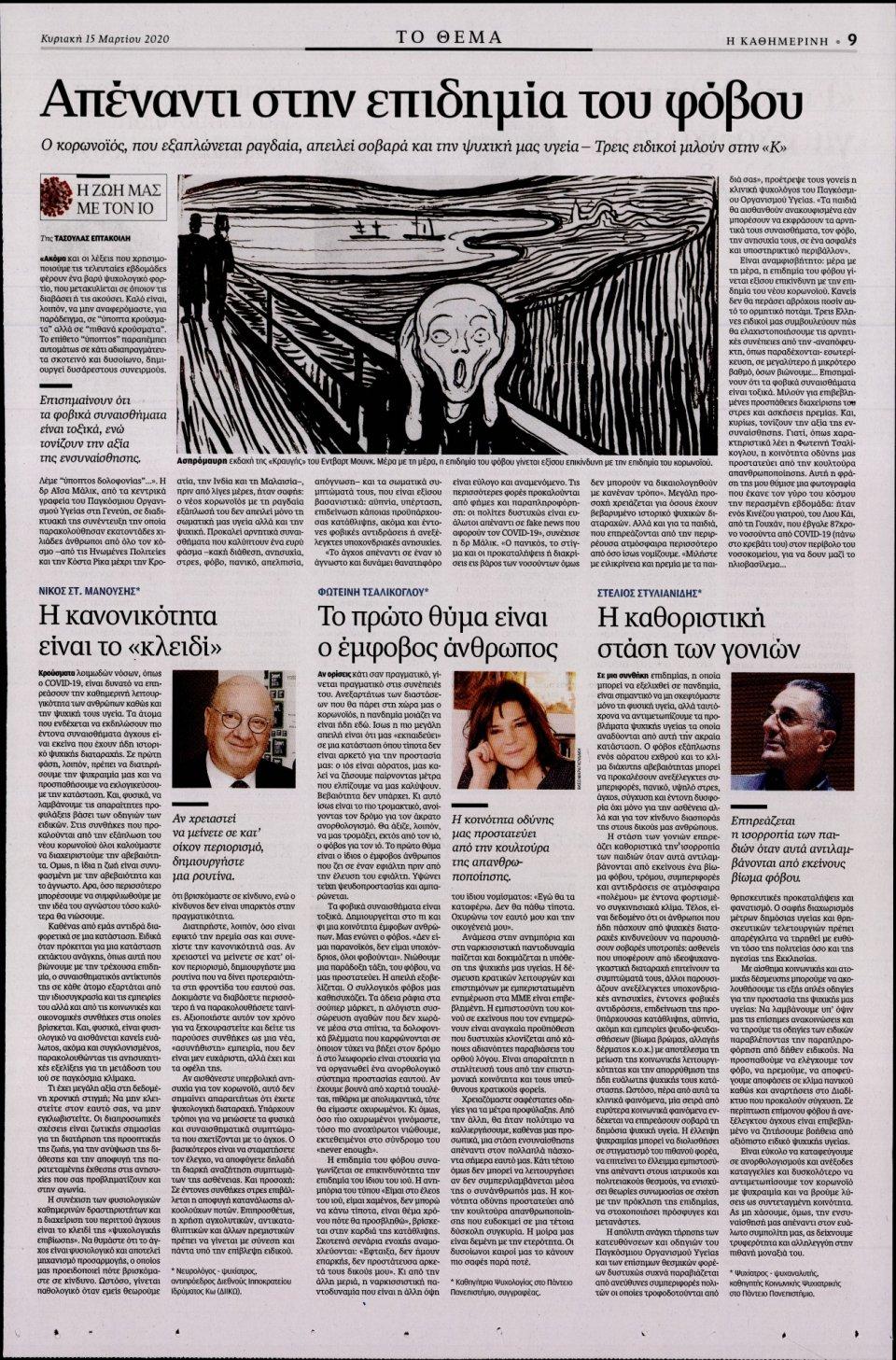 Οπισθόφυλλο Εφημερίδας - Καθημερινή - 2020-03-15