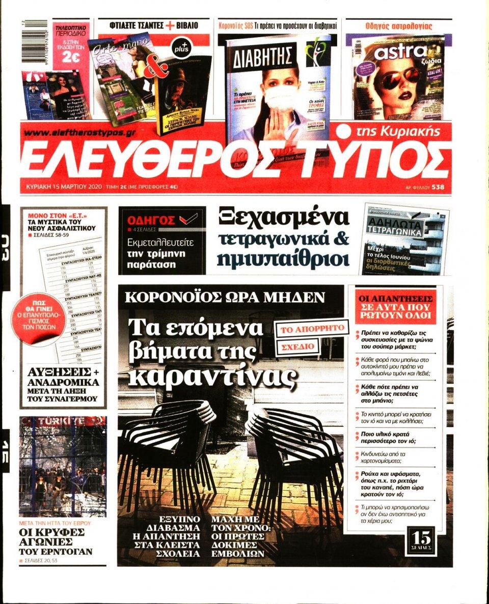 Πρωτοσέλιδο Εφημερίδας - Ελεύθερος Τύπος - 2020-03-15