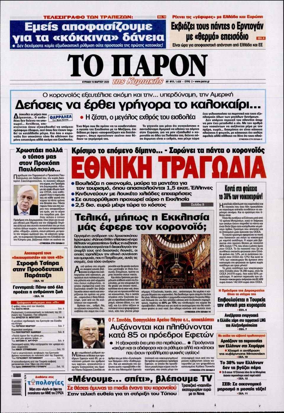 Πρωτοσέλιδο Εφημερίδας - ΤΟ ΠΑΡΟΝ - 2020-03-15