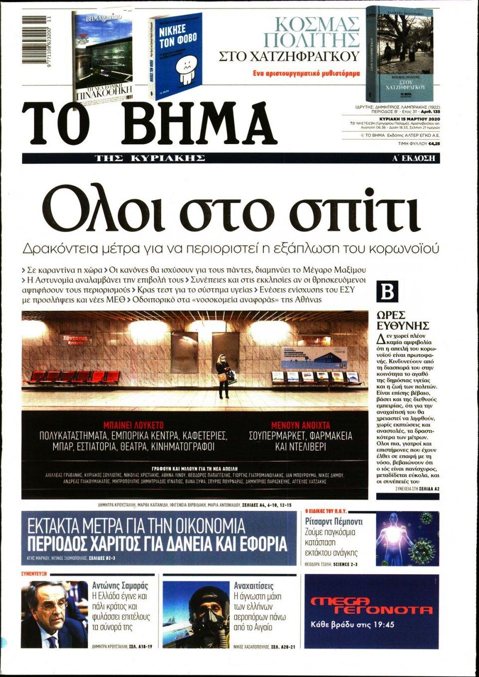 Πρωτοσέλιδο Εφημερίδας - Το Βήμα - 2020-03-15