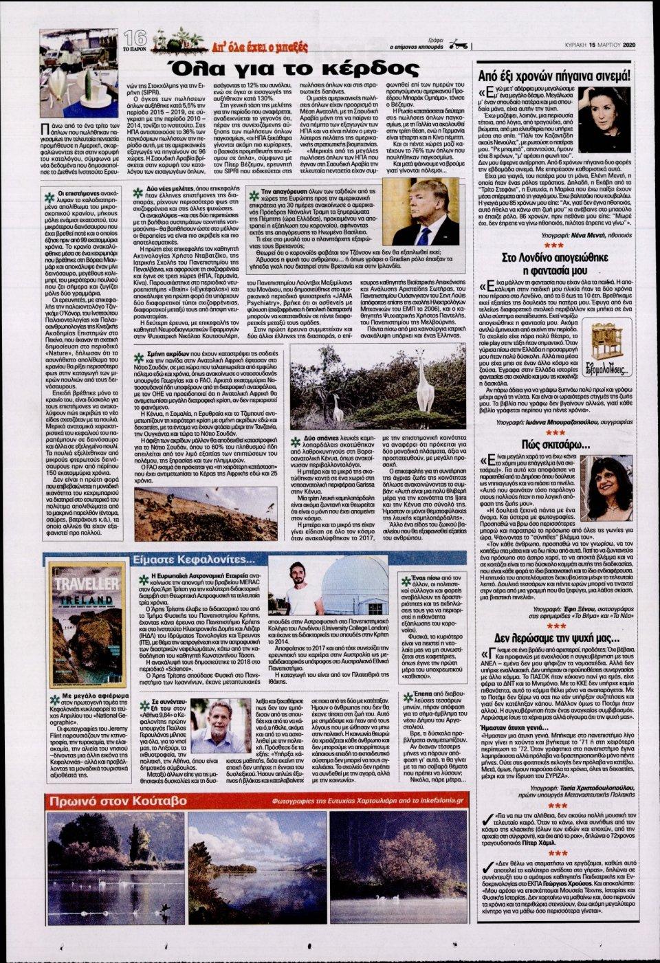Οπισθόφυλλο Εφημερίδας - ΤΟ ΠΑΡΟΝ - 2020-03-15