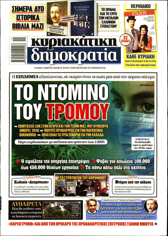Πρωτοσέλιδο Εφημερίδας - ΚΥΡΙΑΚΑΤΙΚΗ ΔΗΜΟΚΡΑΤΙΑ - 2020-03-15