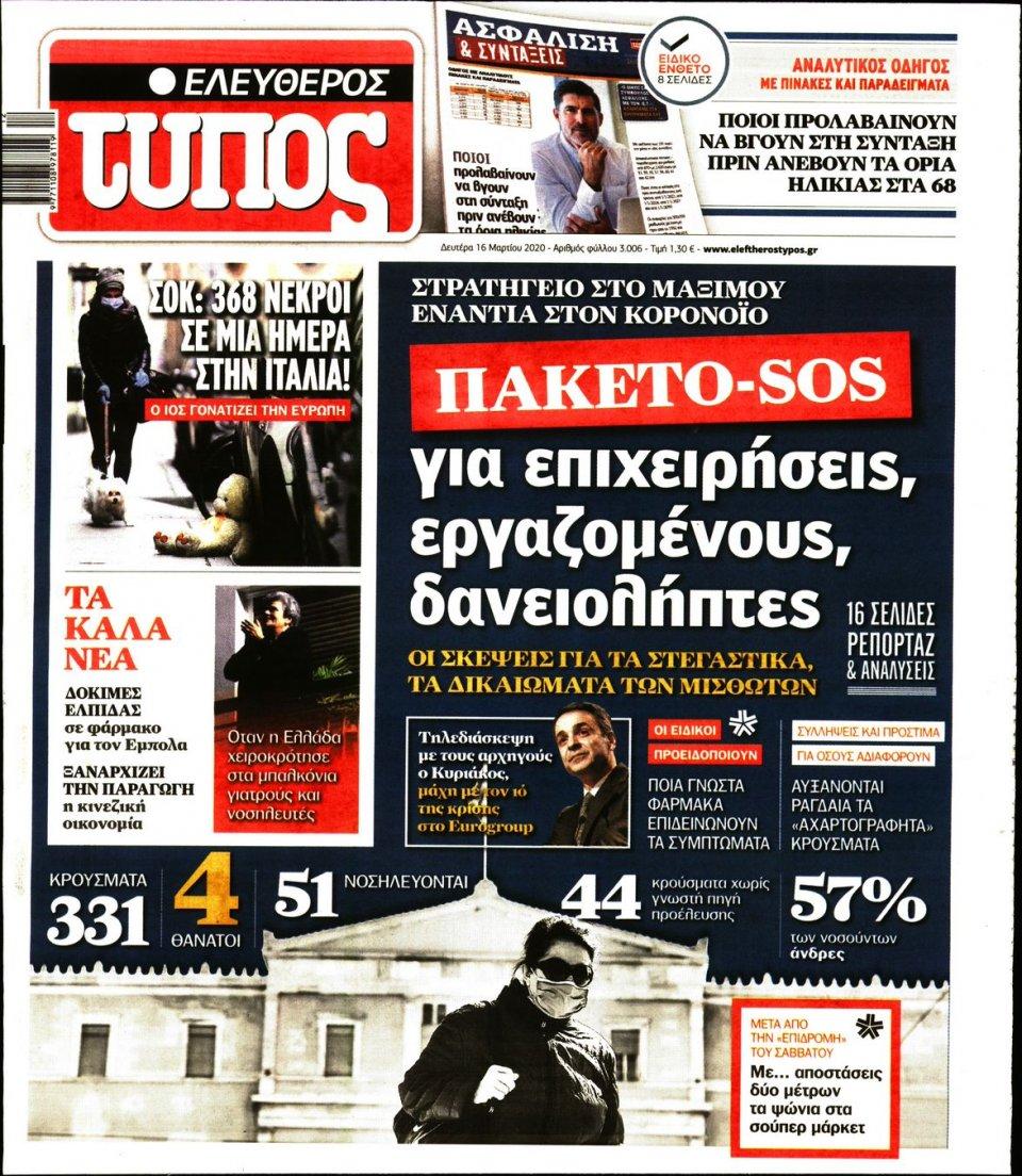Πρωτοσέλιδο Εφημερίδας - Ελεύθερος Τύπος - 2020-03-16