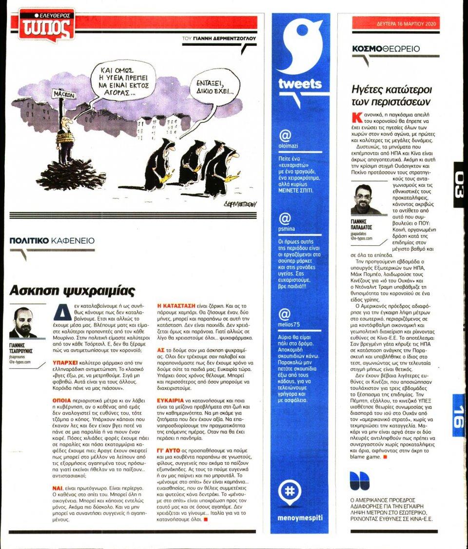 Οπισθόφυλλο Εφημερίδας - Ελεύθερος Τύπος - 2020-03-16