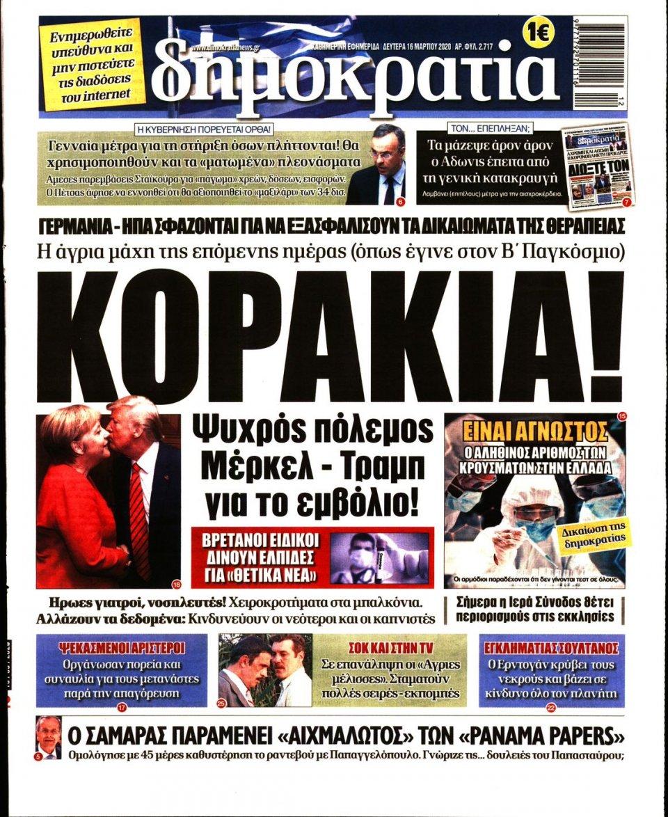 Πρωτοσέλιδο Εφημερίδας - ΔΗΜΟΚΡΑΤΙΑ - 2020-03-16