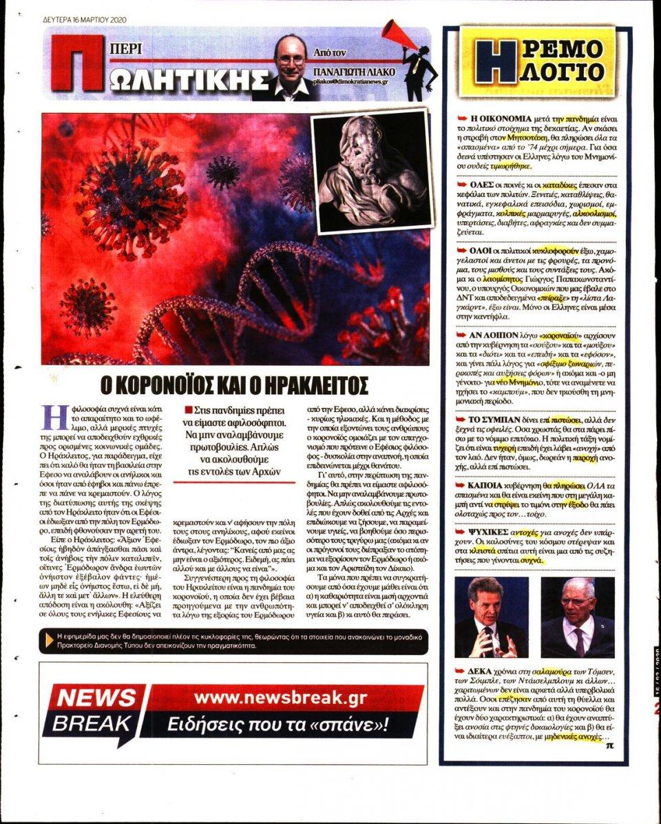 Οπισθόφυλλο Εφημερίδας - ΔΗΜΟΚΡΑΤΙΑ - 2020-03-16