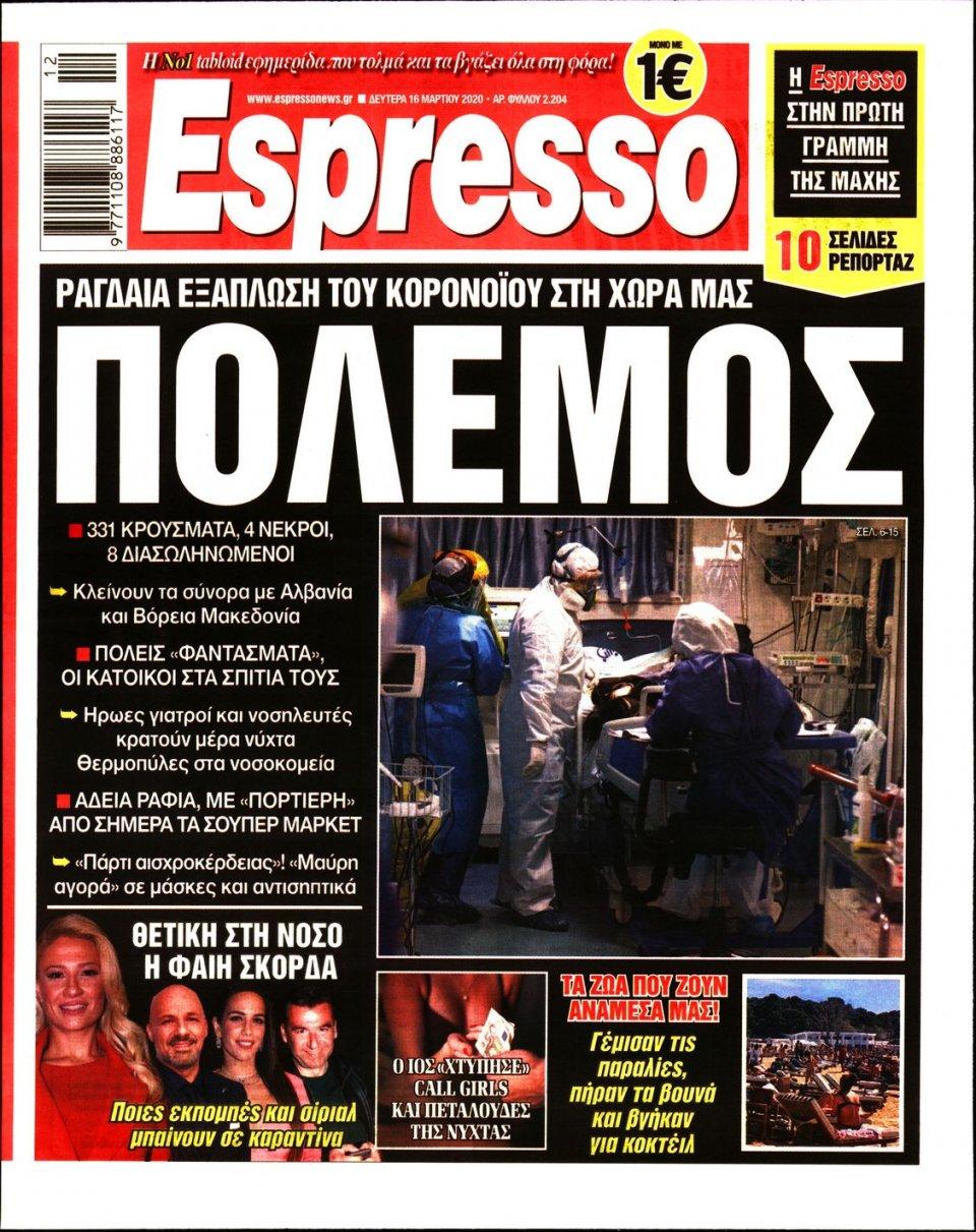 Πρωτοσέλιδο Εφημερίδας - Espresso - 2020-03-16