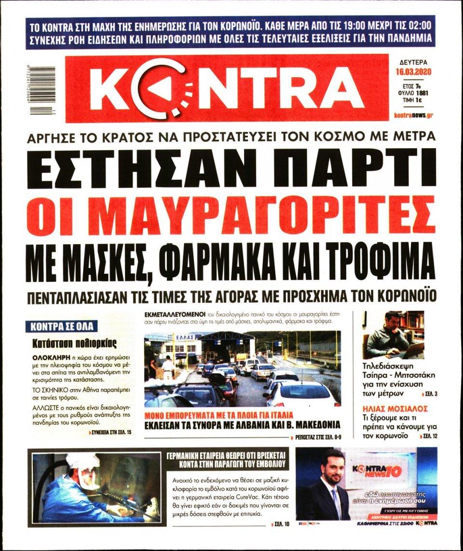 Πρωτοσέλιδο Εφημερίδας - KONTRA NEWS - 2020-03-16