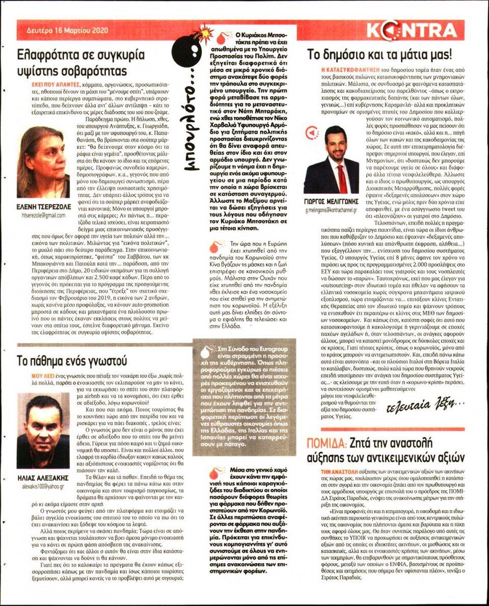 Οπισθόφυλλο Εφημερίδας - KONTRA NEWS - 2020-03-16