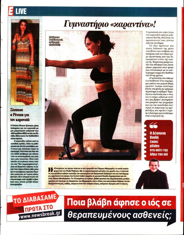 Οπισθόφυλλο Εφημερίδας - Espresso - 2020-03-16