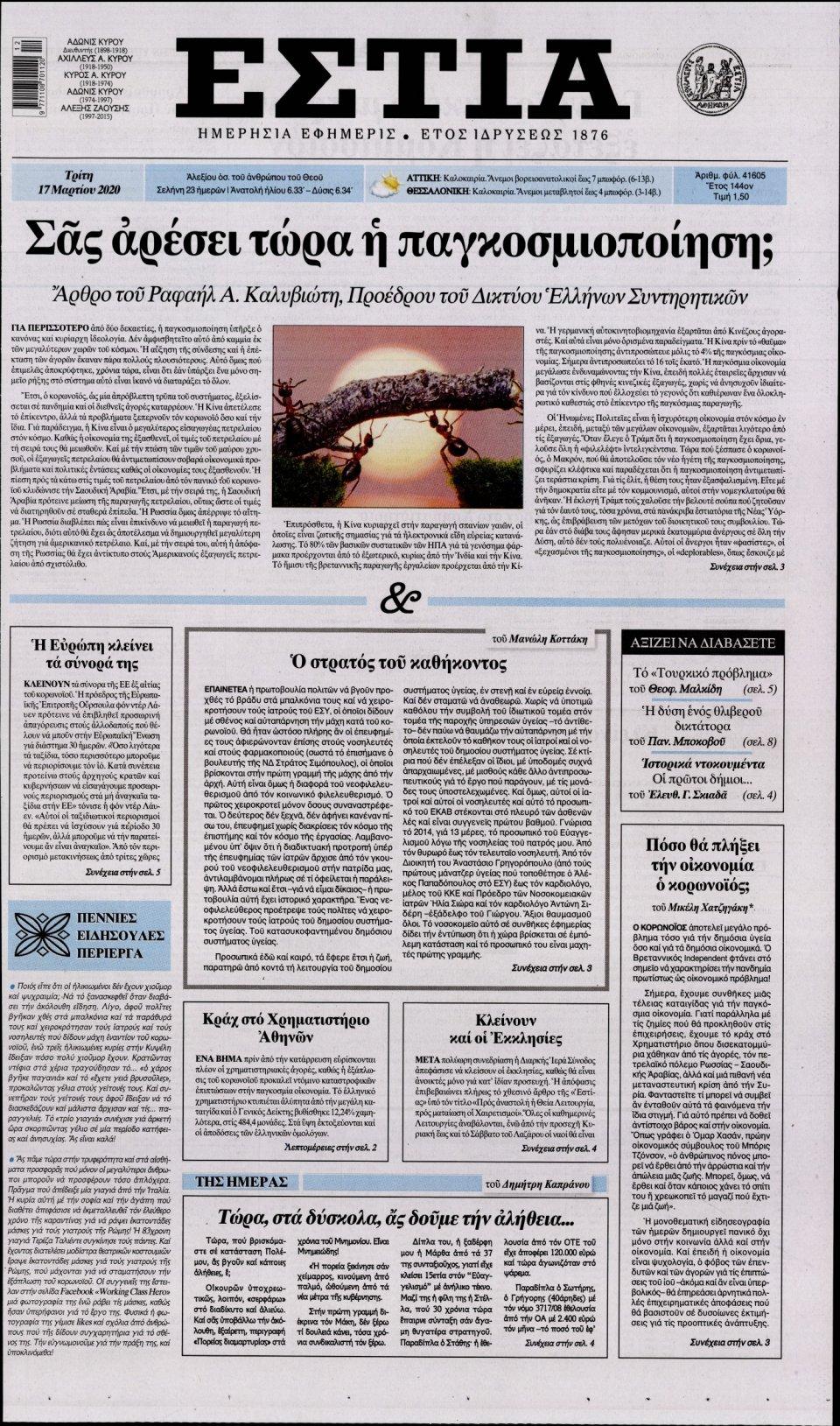 Πρωτοσέλιδο Εφημερίδας - Εστία - 2020-03-17