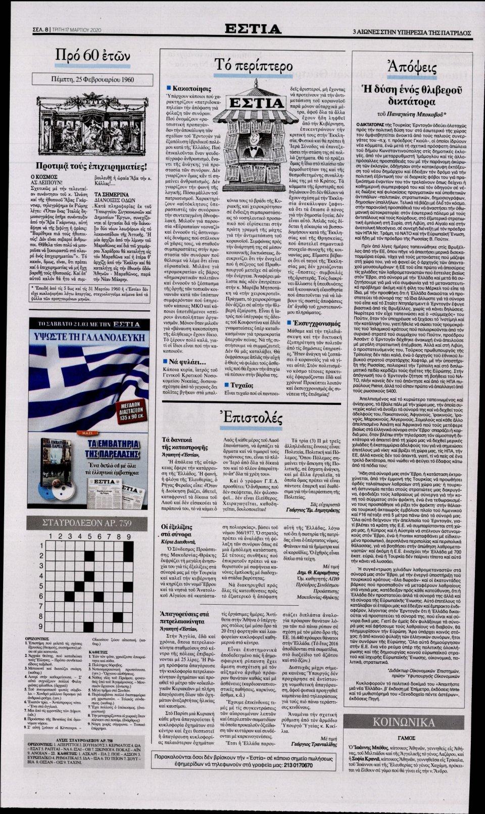 Οπισθόφυλλο Εφημερίδας - Εστία - 2020-03-17