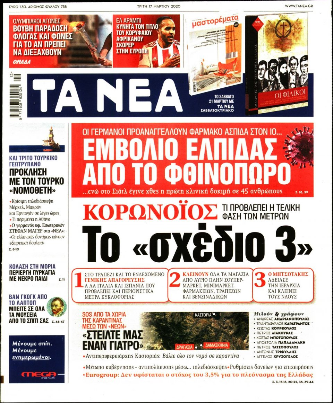 Πρωτοσέλιδο Εφημερίδας - Τα Νέα - 2020-03-17