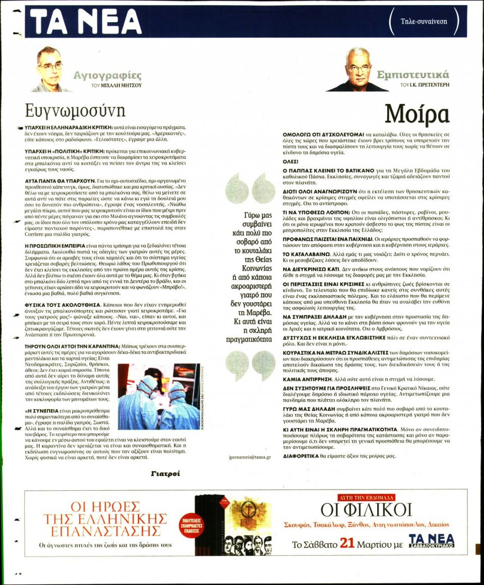 Οπισθόφυλλο Εφημερίδας - Τα Νέα - 2020-03-17