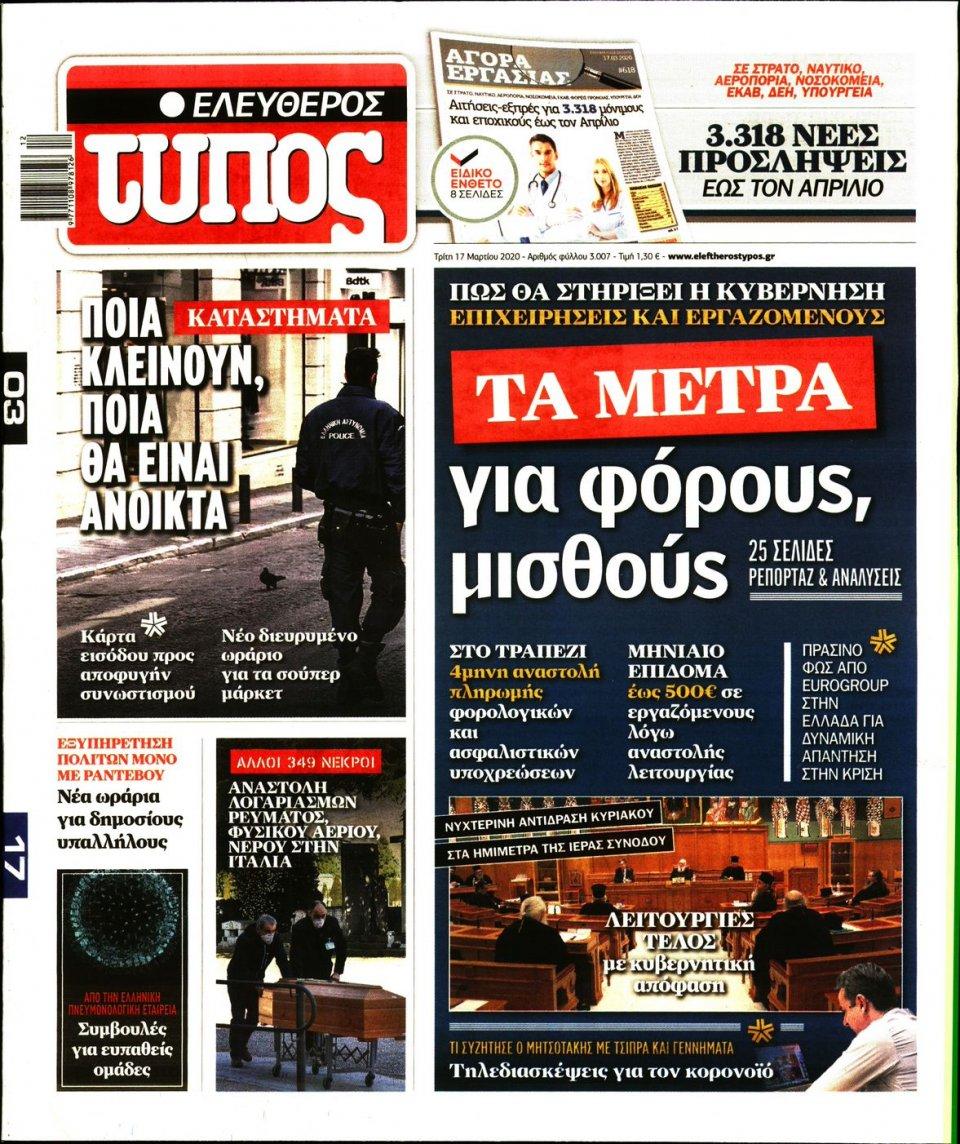 Πρωτοσέλιδο Εφημερίδας - Ελεύθερος Τύπος - 2020-03-17
