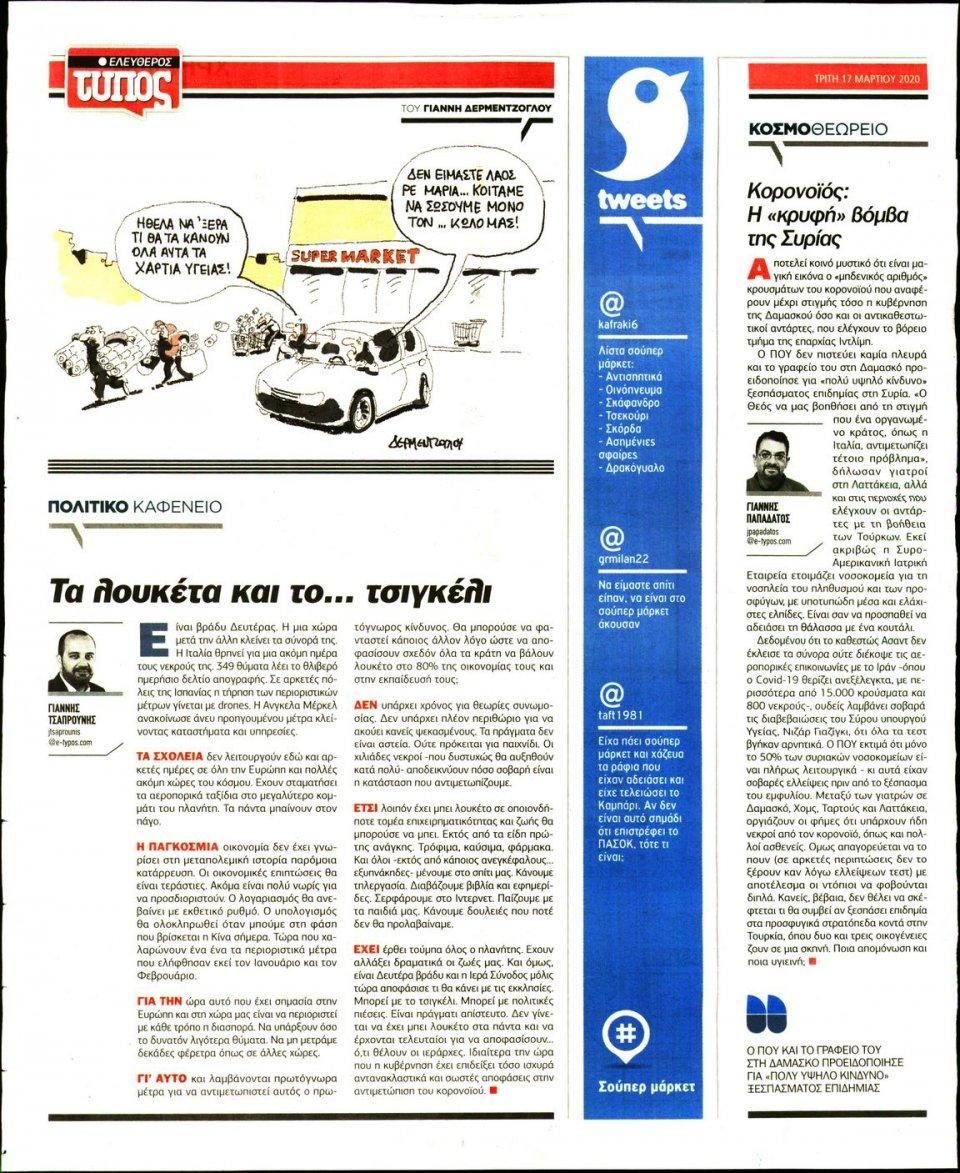 Οπισθόφυλλο Εφημερίδας - Ελεύθερος Τύπος - 2020-03-17