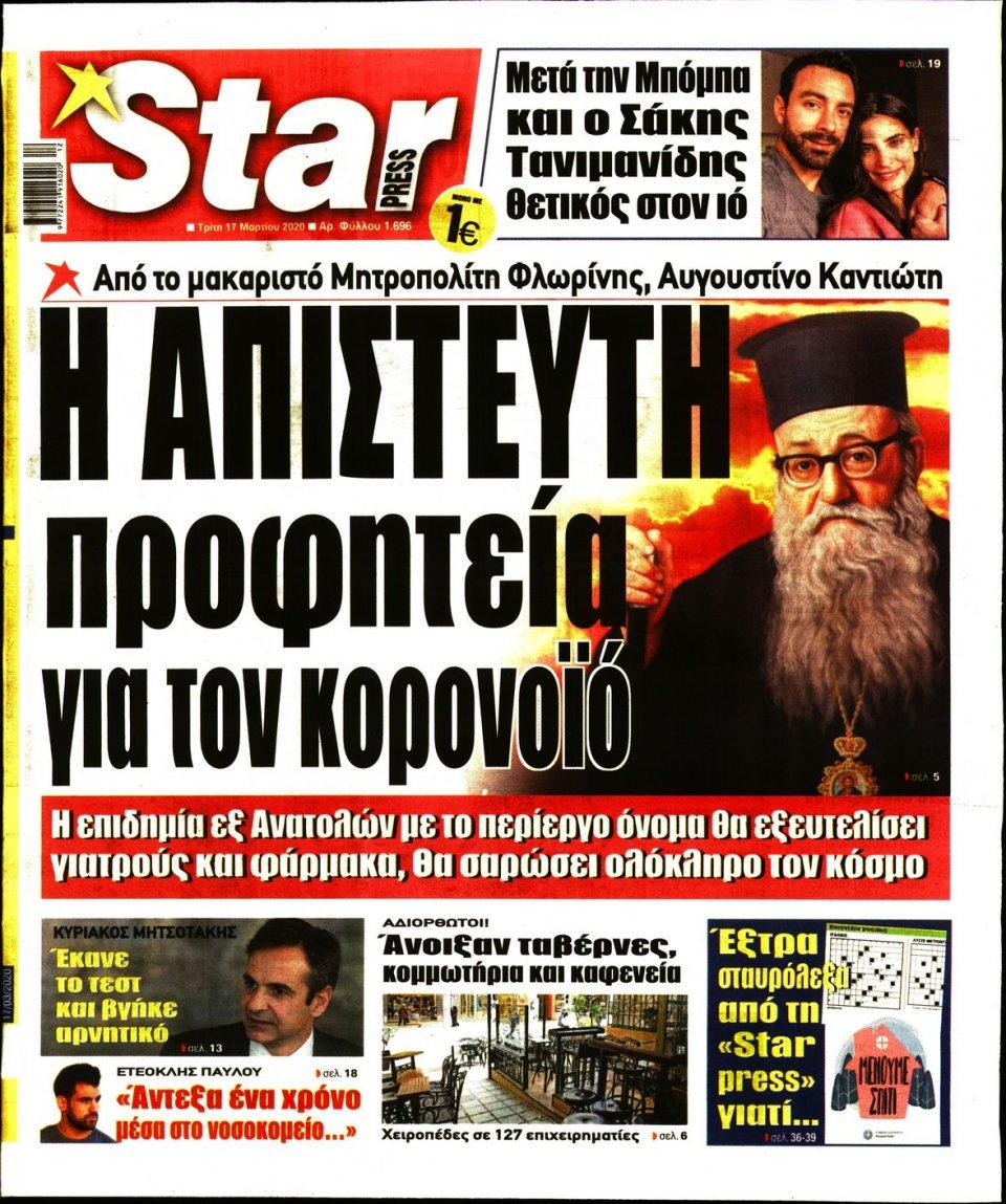 Πρωτοσέλιδο Εφημερίδας - STAR PRESS - 2020-03-17