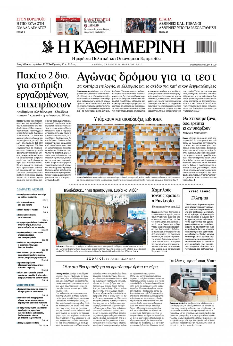 Πρωτοσέλιδο Εφημερίδας - Καθημερινή - 2020-03-18