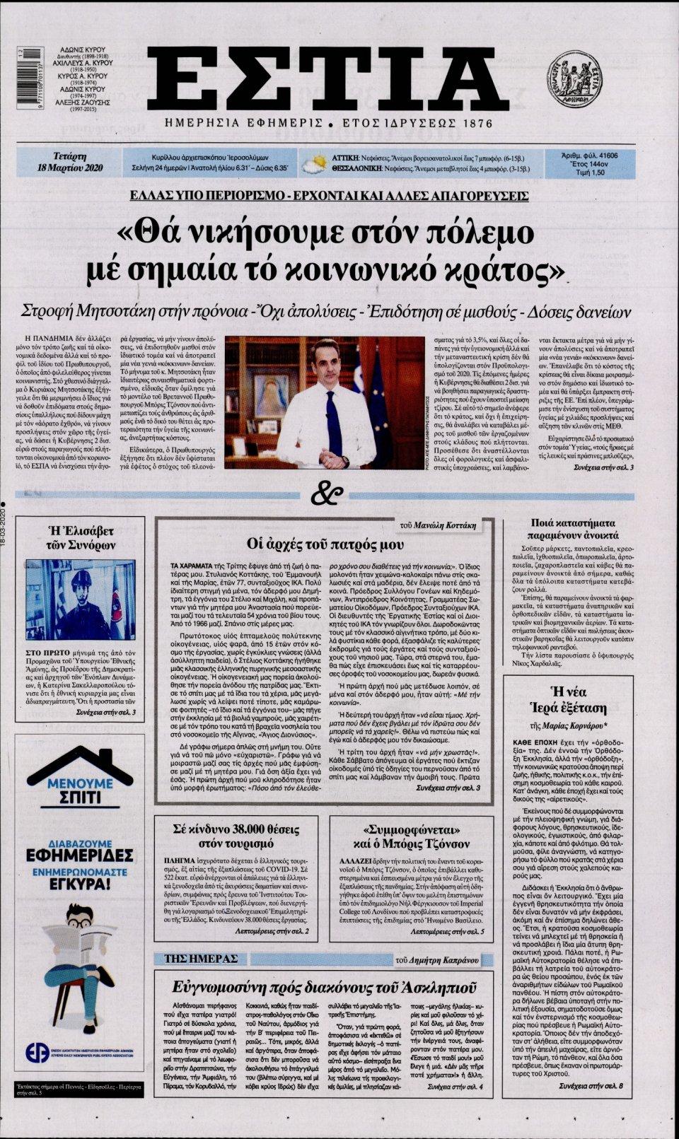 Πρωτοσέλιδο Εφημερίδας - Εστία - 2020-03-18