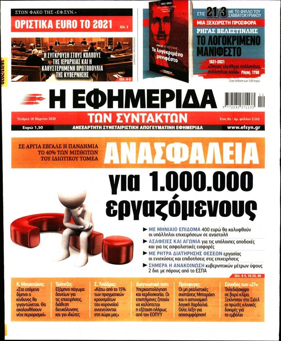 Πρωτοσέλιδο Εφημερίδας - Η ΕΦΗΜΕΡΙΔΑ ΤΩΝ ΣΥΝΤΑΚΤΩΝ - 2020-03-18
