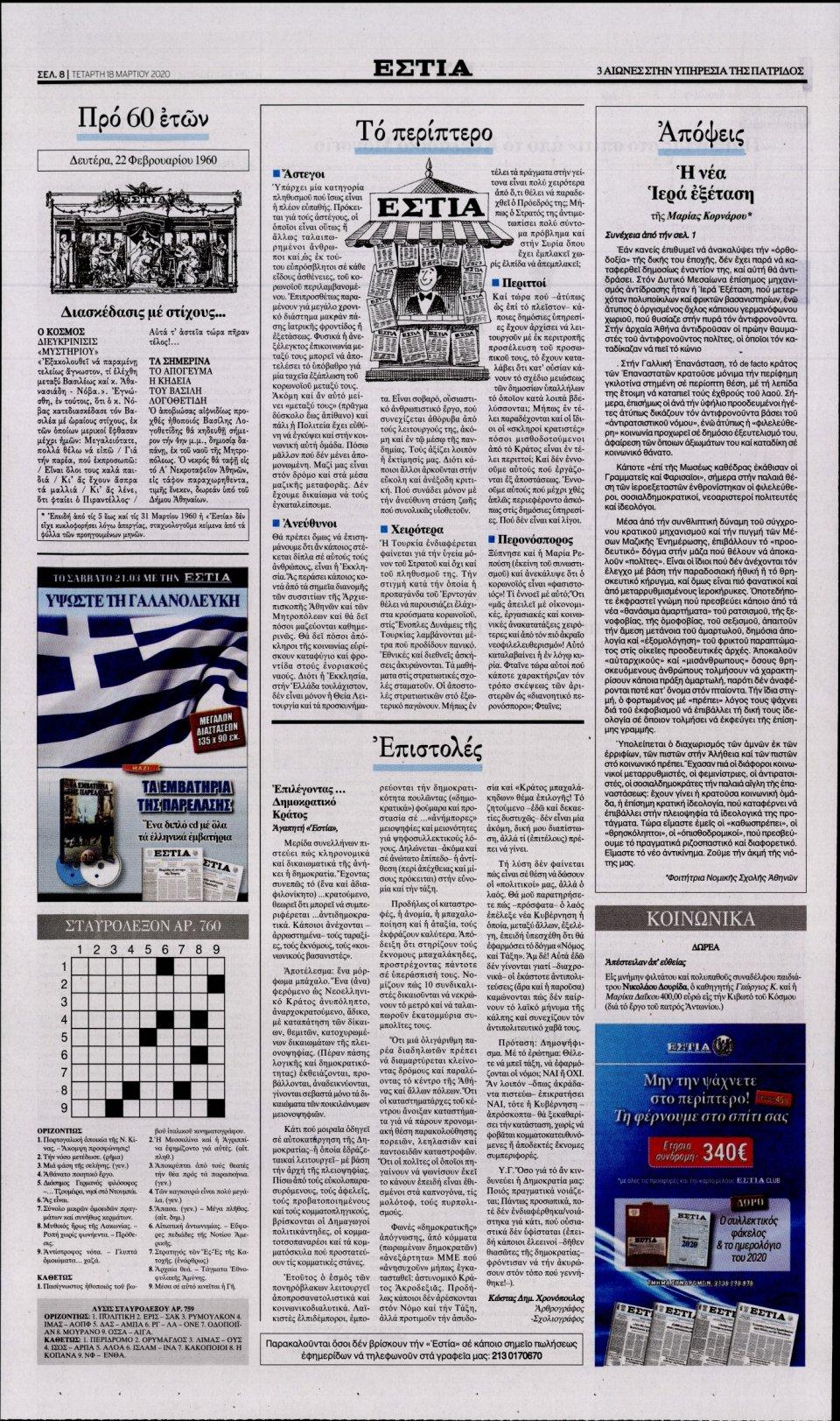 Οπισθόφυλλο Εφημερίδας - Εστία - 2020-03-18