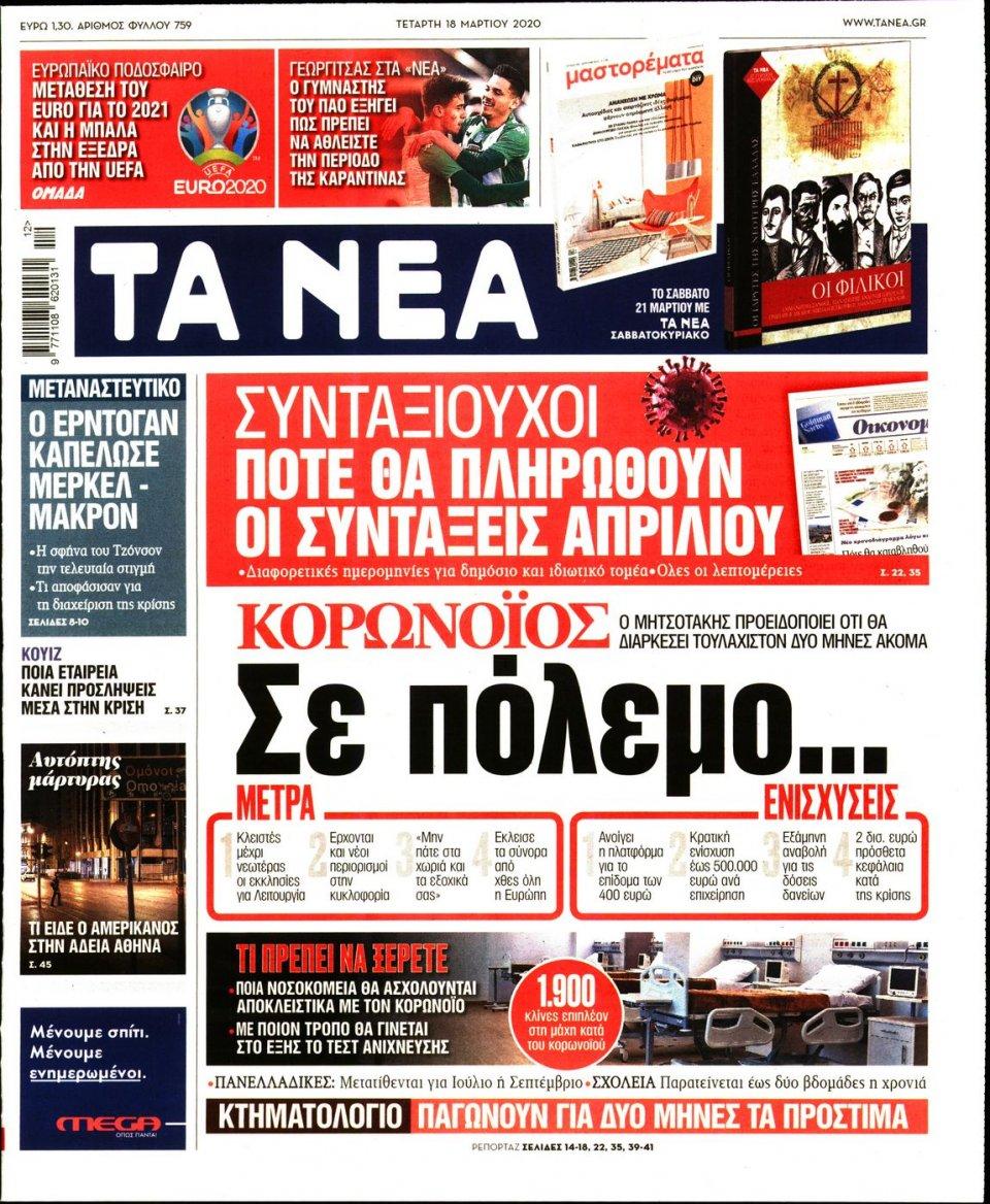 Πρωτοσέλιδο Εφημερίδας - Τα Νέα - 2020-03-18