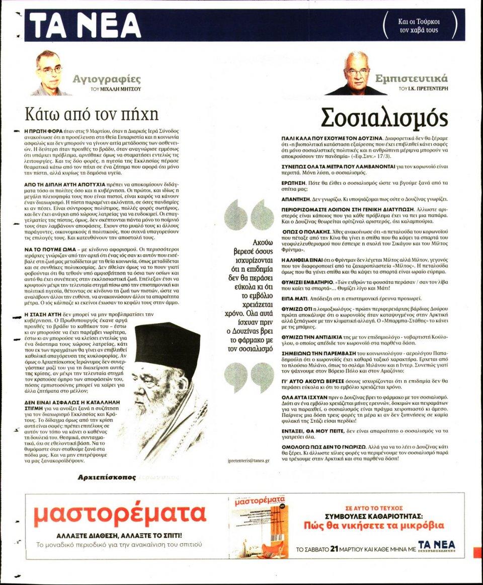 Οπισθόφυλλο Εφημερίδας - Τα Νέα - 2020-03-18