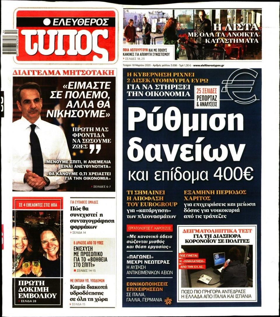 Πρωτοσέλιδο Εφημερίδας - Ελεύθερος Τύπος - 2020-03-18