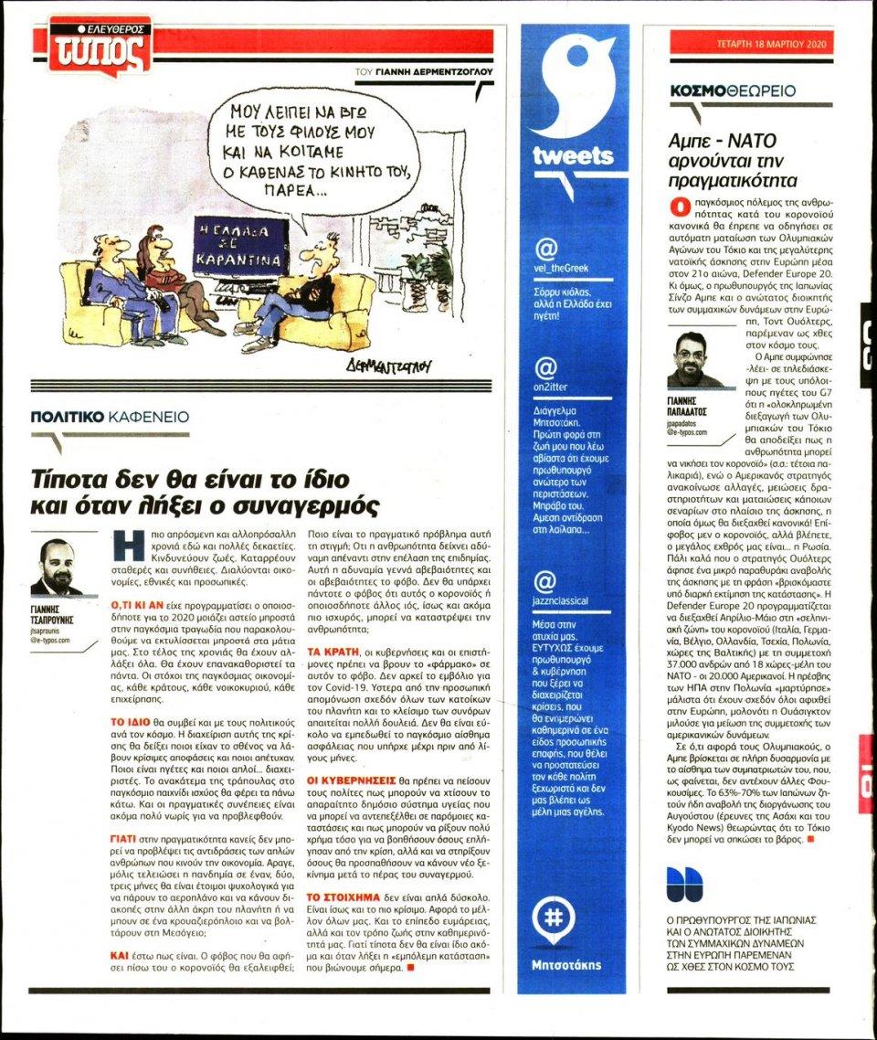 Οπισθόφυλλο Εφημερίδας - Ελεύθερος Τύπος - 2020-03-18