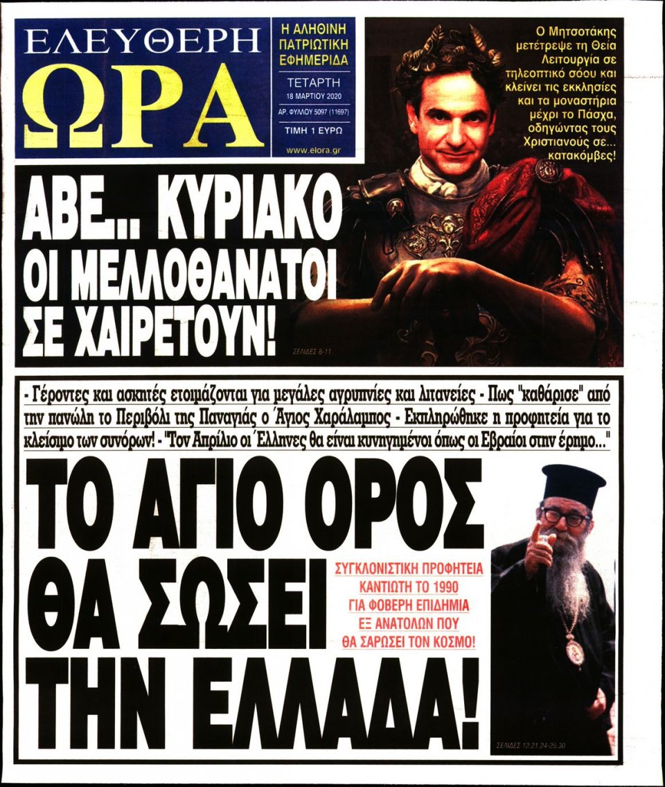 Πρωτοσέλιδο Εφημερίδας - Ελεύθερη Ώρα - 2020-03-18
