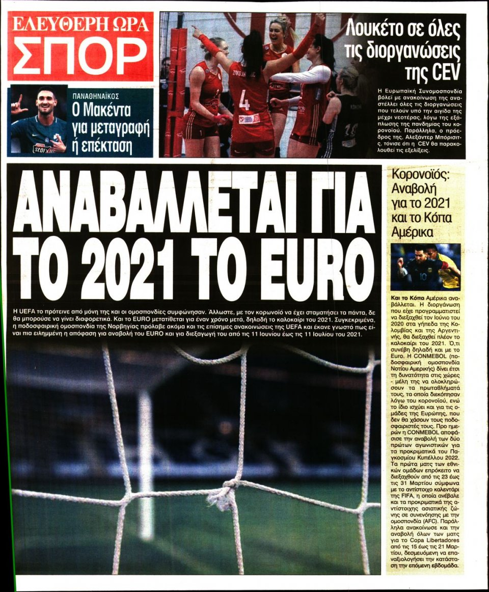 Οπισθόφυλλο Εφημερίδας - Ελεύθερη Ώρα - 2020-03-18