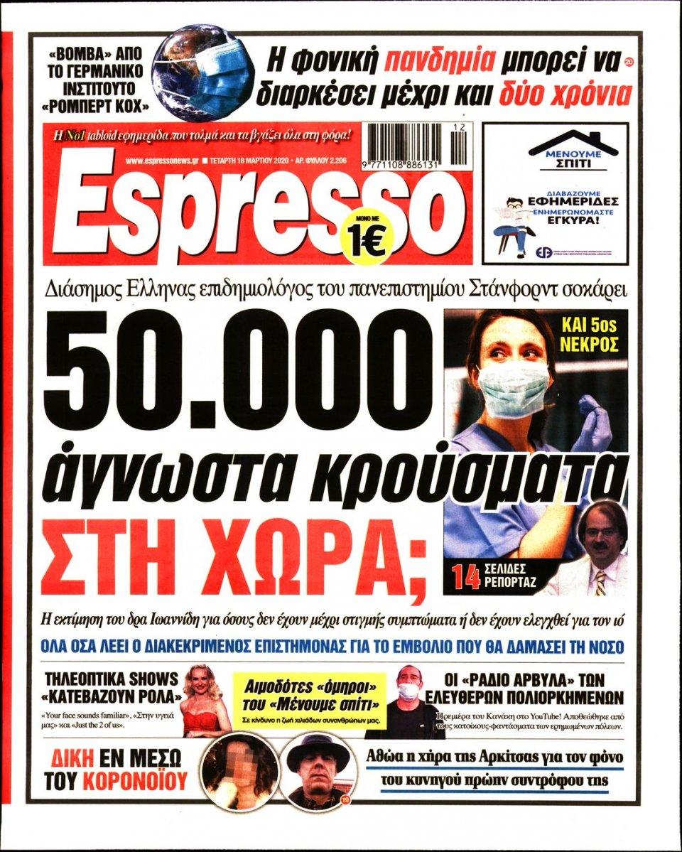 Πρωτοσέλιδο Εφημερίδας - Espresso - 2020-03-18